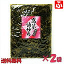 高菜油炒め(大薗漬物)250g×2袋【送料無料】