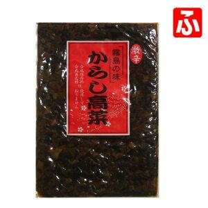 からし高菜・激辛(大薗漬物)270g×1袋【送料無料】【メール便対応】