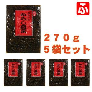 【送料無料】からし高菜・激辛(大薗漬物) 270g×5袋