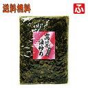 高菜油炒め(大薗漬物)400g×1袋【送料無料】【メール便対応】