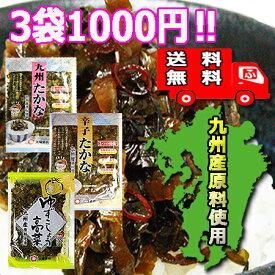 【送料無料】九州高菜(太陽漬物)3種類セット【メール便対応】