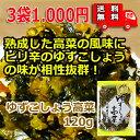 【送料無料】(太陽漬物)ゆずこしょう高菜120g×3袋【九州産たかな使用】