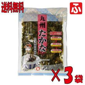 【送料無料】(太陽漬物)九州たかな 220g×3袋【九州産高菜】【メール便対応】
