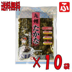 【送料無料】(太陽漬物)九州たかな220g×10袋【お買い得価格】