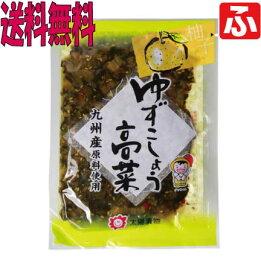 【送料無料】(太陽漬物)ゆずこしょう高菜120g×1袋