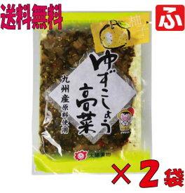 (太陽漬物)ゆずこしょう高菜120g×2袋【送料無料】