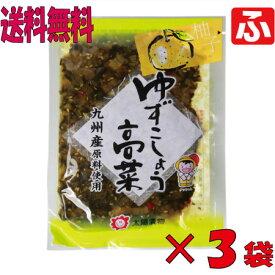 【送料無料】(太陽漬物)ゆずこしょう高菜120g×3袋