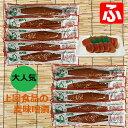 (上園食品)麦味噌漬け200g×10本【送料無料】