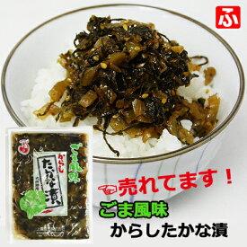 【送料無料】(上園食品)ごま風味からしたかな漬230g×1袋