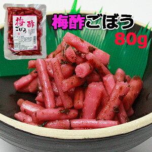 梅酢ごぼう(醤油漬け)(上沖産業)80g×4袋【送料無料】