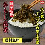 【オニマル】からし高菜300g×1袋(送料無料)