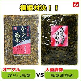 オニマルのからし高菜300g VS 大薗の高菜油炒め250g【送料無料】