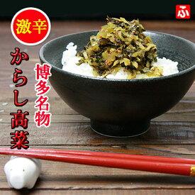 【オニマル】からし高菜(激辛)300g×1袋【送料無料】