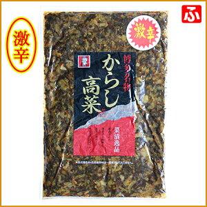 【オニマル】からし高菜(激辛)300g×3袋【送料無料】