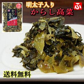 【送料込み最安値】【オニマル】からし高菜(明太子入り)300g×1袋【送料無料】