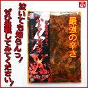 【オニマル】最強の辛さ からし高菜エックス 120g×1袋【送料無料】【激辛注意!】