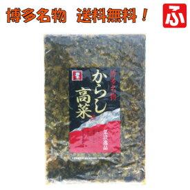 【オニマル】からし高菜300g×1袋【送料無料】