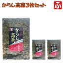 【オニマル】からし高菜300g×3袋【送料無料】