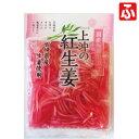 【送料無料】上沖の紅生姜(梅酢仕立て)50g×1袋