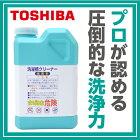 ◆在庫あり◆◆送料無料◆東芝洗濯槽クリーナー洗濯槽のかび取り用洗浄液T-W1塩素系