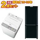 【人気上昇】【中古】美品 国内家電セット 冷蔵庫 洗濯機 高年式2点セット(15年〜18年) 2ドア冷蔵庫【130L〜150L】 全…