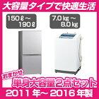 【単身大容量家電セット】冷蔵庫+洗濯乾燥機2点セット2ドア冷蔵庫【150L〜190L】全自動洗濯乾燥機【7.0kg〜8.0kg】【2011年〜2016年】【新生活応援】【一人暮らし家電セット】【代引き不可】【家電セットオプション対象外】