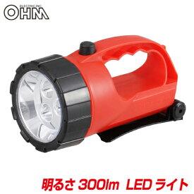 【アウトレット】オーム電機 OHM LED強力ライト 3.0W 300lm(ルーメンス) HS-30R【送料無料】【LEDライト】【懐中電灯】【防犯】【防災】【アウトドア】