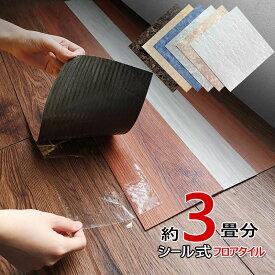 Takarafune フローリングシート 貼るだけ フロアタイル3畳大理石 木目調 接着剤不要 DIY 業者いらず  床材 床シート 床デコリフォーム 補修 粘着シートフローリングタイル 【ケース売り 1ケース約3畳】初心者にも女性にも簡単にできます。送料無料