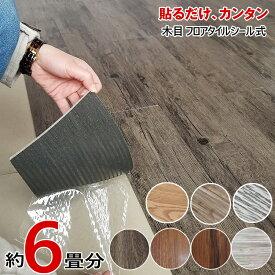 Takarafuneフロアタイル 置くだけ 6畳 72枚セットフロアタイル 木目調フローリング シール式で簡単貼るだけ 床材 屋内用 床材DIY 業者いらず フロアーマット ウッドタイル床デコタイルフローリングマットフロアタイル 6畳送料無料