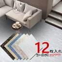 フロアタイル 大理石 置くだけフロアタイル 1.5畳 送料無料【ケース12入り約1.5畳】 高級感タイル 面材 床材 DIY 接…