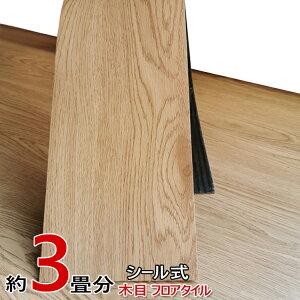 Takarafune フロアタイル 木目  接着剤不要 置くだけ フローリングシート シール式 フローリングタイル 床材 フロアタイル 【ケース売り1ケース36枚入り約3畳】送料無料