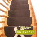 階段 滑り止めマット15枚セット(幅80cm) 階段マット吸着マット折り曲げ 防音 消臭 おくだけ吸着 足冷え 防音対策 …