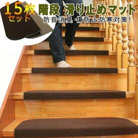 送料無料 階段 滑り止めマット15枚セット(幅65cm) 階段マット吸着マット折り曲げ 防音 消臭 おくだけ吸着 足冷え 防音対策 水洗い 滑り防止 キズ防止 自由に裁断 【nlife_d19】
