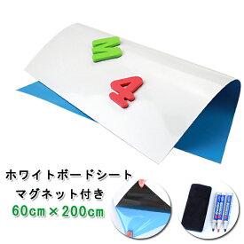 磁石がくっつく! マグネットシート ホワイトボード 吸着式 磁石黒板 貼って剥がせるホワイトボード シート 60cm×200cm マーカー3本&イレーサー付き オフィスの簡易的なホワイトボードや、家族の伝言板など様々な用途でご使用いただけます。【yukata_d19】送料無料