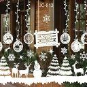 送料無料 ウォールステッカークリスマス オーナメント雪の結晶&ツリー(ホワイト)大きサイズ クリスマスハンドメ…