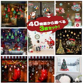 40種類から選べる3枚セット! ウォールステッカークリスマスツリー サンタクロース Merry christmas 飾りサンタ 雪だる サンタクロース 壁飾りクリスマス店舗用 ドア 玄関 サンタ デコレーション北欧 シール おしゃれ送料無料