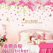 ゆうメール便送料無料ウォールステッカー花壁紙桜吹雪満開の桜蝶ウォールステッカーwallstickerウォールペーパーウォールシール60*90cm*2枚セット