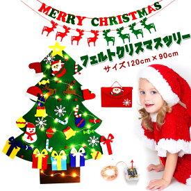 クリスマスツリー DIY サンタクロス Merry christmas フェルトクリスマスツリークリスマス飾り クリスマスオーナメント+ LEDイルミネーション 壁掛け クリスマス飾り 手作り 取り外し 可能 クリスマスデコレーション用の壁掛けクリスマスギフト送料無料