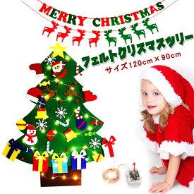 送料無料 クリスマスツリー DIY フェルトクリスマスツリー クリスマス飾り 40個パーツ付き クリスマスオーナメント+ LEDイルミネーション 壁掛け クリスマス飾り 手作り 取り外し 可能 クリスマスデコレーション用の壁掛けクリスマスギフト 子供 おもちゃ 景品