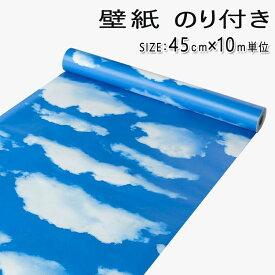 壁紙 シール 壁紙 のり付き はがせる壁紙 青い空と白い雲壁デコシートはがせる ウォールステッカー おしゃれ 北欧 幅45cm×長10m送料無料