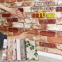 【賃貸OK】壁紙シール 壁紙レンガ 幅45cm×長10m 送料無料 壁紙  のり付き 貼ってはがせる シール引越し壁紙 リメ…