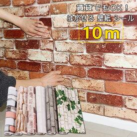 送料無料【賃貸OK】壁紙シール 壁紙レンガ 幅45cm×長10m 壁紙  のり付き 貼ってはがせる シール引越し壁紙 リメイクシート 白レンガ柄木目柄など壁紙 シール ウォールステッカー おしゃれ【keirou_d19】