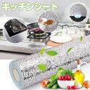 キッチンシート台所用 耐熱 シートキッチン壁用 キッチン 汚れ防止シート 耐熱 キッチン 油汚れ 掃除 シート 壁紙シー…