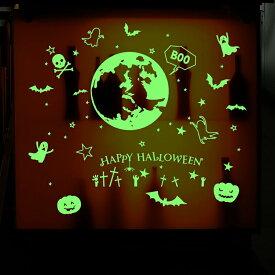 ウォールステッカー ハロウィン 飾り 夜光 蓄光 シール ドッキリ いたずら  おもしろい はがせる壁紙 光を輝けるシール 怖い 恐怖 装飾  トイレ パーティグッズ おばけ コウモリ バット シンプル 十字架 クロス 星 かぼちゃ 月 魔女 かわいい