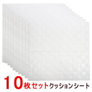 クッションシート壁紙シール防音シート防水壁紙断熱クッションブリック部屋壁貼るのり付きおしゃれ北欧3D立体リビング寝室キッチン洗面所トイレ発泡スチロール70cm×70cm大判白クッションシート10枚セット送料無料
