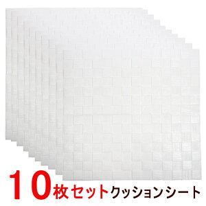 クッションシート 壁紙シール 防音シート 防水 壁紙 断熱 クッションブリック 部屋 壁 貼る のり付き おしゃれ 北欧 3D 立体 リビング 寝室 キッチン 洗面所 トイレ 発泡スチロール 70cm×