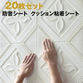 送料無料 クッションシート 壁紙シール 防水 壁紙 断熱 クッションブリック 部屋 壁 貼る のり付き おしゃれ 北欧 3D 立体 リビング 寝室 キッチン 洗面所 トイレ 発泡スチロール 70cm×70cm大判 白 クローバー柄 クッションシート20枚セット