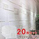 送料無料 クッションシート 壁紙シール 白 花柄 クッションレンガ 防音シート 20枚セット 防水クッションブリック 部屋 壁 貼る のり付き おしゃれ 北欧 3D 立体 発泡スチロール 70cm×70cm大判 白 クッションシート リビング 寝室 キッチン 洗面所 トイレリに適用