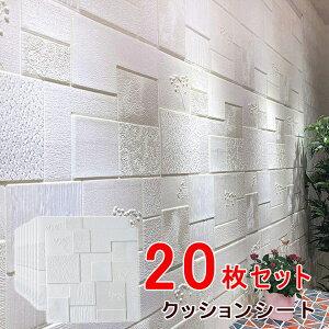 クッションシート 壁紙シール 白 花柄 クッションレンガ 防音シート 20枚セット 防水クッションブリック 部屋 壁 貼る のり付き おしゃれ 北欧 3D 立体 発泡スチロール 70cm×70cm大判