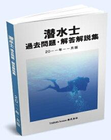 潜水士 過去問題・解答解説集 2021年4月版